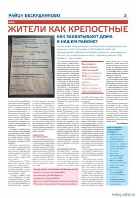 В Бескудниковском районе происходит нарушение Жилищного кодекса в части выбора Управляющей организации - Наш_Север_Бескудниково_3.jpg