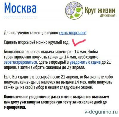 В САО и СВАО можно обменять макулатуру на саженцы до 21 апреля - Макулатура_на_Саженцы.jpg