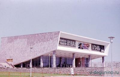 Сбор подписей против сноса кинотеатр Ереван  - Erevan_1971.jpg