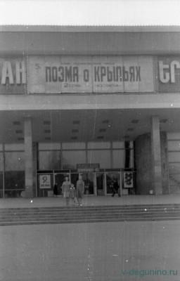 Сбор подписей против сноса кинотеатр Ереван  - Erevan_1980.jpg