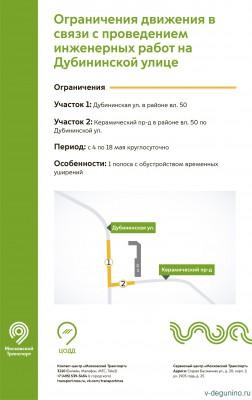 В районе будет построено ТПУ Лианозово - doc754o8ve6dr7x3ml8e4q_1600_3200.jpg