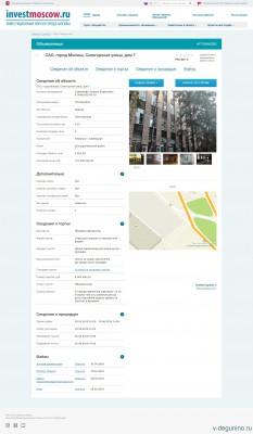 Здание АТС на Селигерской выставлено на торги 20.06.2019 г. - investmoscow.ru screen capture 2019-06-01_20-51-53.jpg