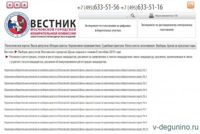 Кандидаты в кандидаты в депутаты Мосгордумы - mosgorizbirkom.ru screen capture 2019-07-10_20-30-12.jpg