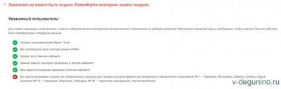 8 сентября 2019 года выборы депутатов Мосгордумы - Электронное_Голосование_2019.jpg
