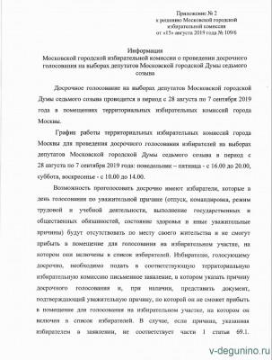 Досрочное голосование с 28 августа по 7 сентября 2019 г. - Досрочное_МГИК_1.jpg
