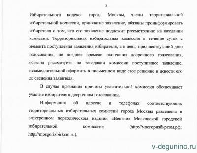 Досрочное голосование с 28 августа по 7 сентября 2019 г. - Досрочное_МГИК_2.jpg