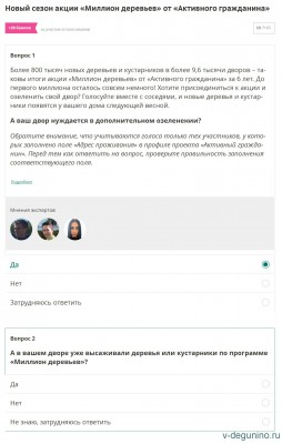 Голосование по Миллион деревьев на Активный гражданин посадки деревьев и кустарника весной 2021 года - ag.mos.ru screen capture 2020-03-08_22-02-49.jpg