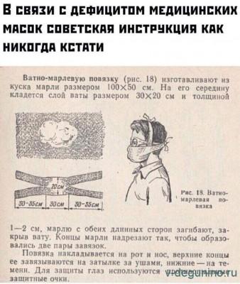 Как сделать защитную маску своими руками - Маскка_СССР.jpg