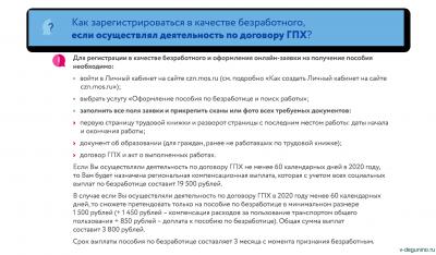 Разъяснение: Кому положена выплата по безработице 19500 рублей в условиях пандемии? - Безработный_Договор.png