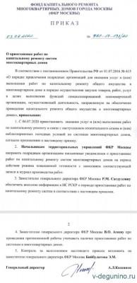 ФКР Москвы приостановил проведение работ по капитальному ремонту с 06.07.2020 г. - photo5208505757983682016.jpg