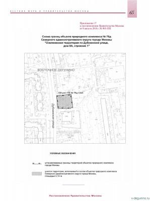 В Восточноем Дегунино хотят построить ещё одну ярмарку - опрос на Фиктивном гражданине - Page65.jpg