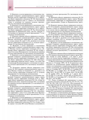 В Восточноем Дегунино хотят построить ещё одну ярмарку - опрос на Фиктивном гражданине - Page48.jpg