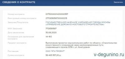 Госзакупка: Проектирование Прокол под ж д ул. Хачатуряна - ул. Дубнинская  - Проектирование_2020.jpg
