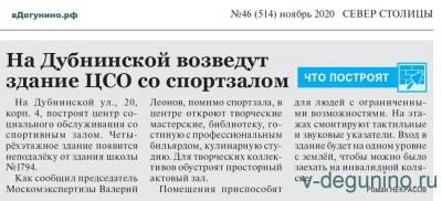 На Дубнинской вл. 20 к. 4 хотят построить ЦСО без согласованиями с жителями - ЦСО_СевеСтол_11.2020_ВД.jpg