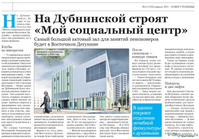 На Дубнинской вл. 20 к. 4 хотят построить ЦСО без согласованиями с жителями - ЦСО_Север_Столицы_04.2021.jpg