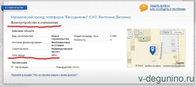 Выписка из Кадастра реестр земель - Stroka_2.jpg
