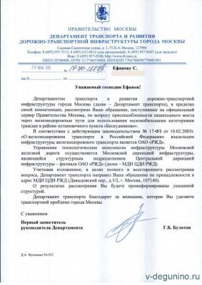 Получен ответ из ДепТранса 20 мая 2015 года - Otvet_DT_20.05.2015.jpg
