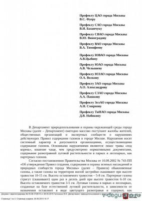 Кульбачевский Префектам О массовом систематическом нарушении правил содержания газонов и покосы  - kulb_25_05_15-1.jpg