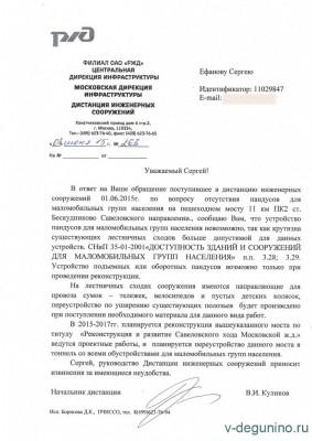 Получен ответ из РЖД от 03.06.2015 по мосту у платформы Бескудниково - Otvet_RGD_03.06.2015.jpg