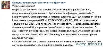 Закрытие детского сада 2201 - DS_2201_04.06.2015.jpg