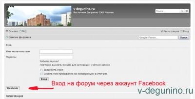 Авторизация через аккаунт соцсетей Facebook и Вконтакте - Авторизация_Facebook_2.jpg