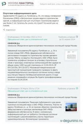 Жители района Западное Дегунино против строительства крупнейшего Логистического центра Ховрино - Наш_Город_03.2014.jpg