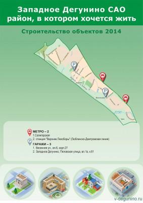 Строительные планы Район Западное Дегунино - zap_degunino_14[1].jpg