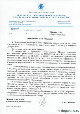 Мусоросжигающий завод на Алтуфьевском шоссе прекратил работу?  - 17.06-05-01-21-1786.5-Ефанов.jpg