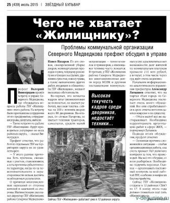 Про Жилищник газета Звёздный бульвар июль 2015 г. 25 - Жилищник_07_2015.jpg
