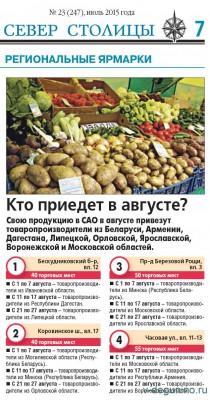 Адресный перечень региональных и выходного дня ярмарок в городе Москве на 2015 год - Ярмарки_САО_август_2015.jpg