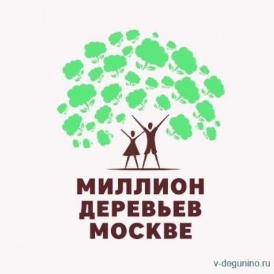 Заявки для участия в акции «Миллион деревьев» на весну 2016 года принимаются не позднее 10 сентября 2015 года - Миллион_деревьев_2.jpg