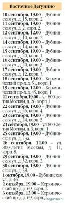 График проведения участковыми уполномоченными полиции ОМВД России по Восточное Дегунино отчетов в сентябре и октябре - Встречи_Участковые_09_2015.jpg