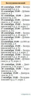 График проведения отчетов в районе Бескудниковский перед населением участковых уполномоченных полиции за 2015 г. - Встречи_Участковые_09_2015.jpg