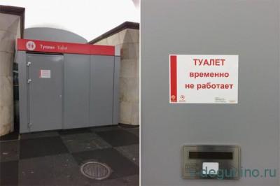 Схема размещения туалетов в Восточное Дегунино до 2016 г. - VzHWMa0YO3[1].jpg