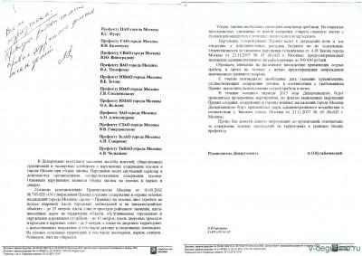 Письмо Кульбачевского Префектам о сборе листвы октябрь 2013 года. - Кульбачевский_Листва_2013.jpg