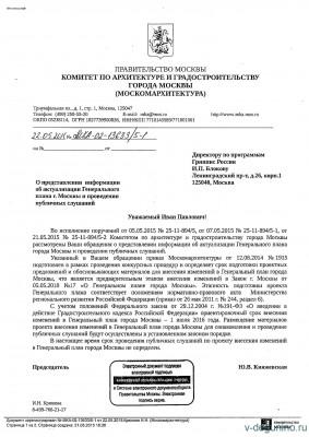 Публичные обсуждения Генплана «новой» Москвы начнутся 24 декабря 2015 г. - Генплан_2016.jpg