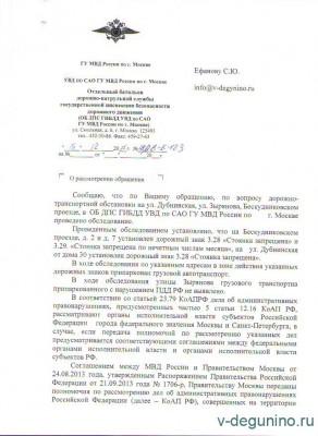 Дубнинскую улицу закрыли для большегрузных автомобилей с разрешенной максимальной массой 3,5 тонны - ГИБДД_16.12.2015_1.jpg