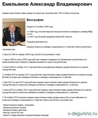 Вакансия управы Восточное Дегунино: первый заместитель главы управы по вопросам строительства, ЖКХ и благоустройства - Емельянов.jpg