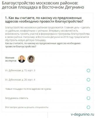 Три опроса на Фиктивном гражданине по благоустройству в районе Восточное Дегунино - Площадки_ВД_2016.jpg