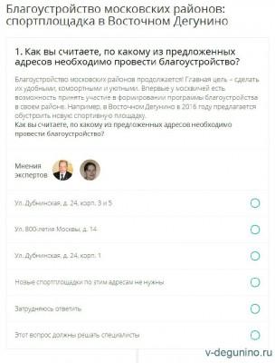Три опроса на Фиктивном гражданине по благоустройству в районе Восточное Дегунино - Площадки_Спорт_ВД_2016.jpg