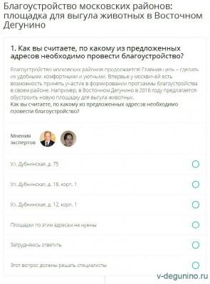 Три опроса на Фиктивном гражданине по благоустройству в районе Восточное Дегунино - Площадки_ВД_Собаки_2016.jpg