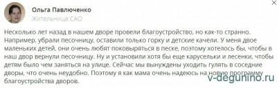 Три опроса на Фиктивном гражданине по благоустройству в районе Восточное Дегунино - Павлюченко.jpg