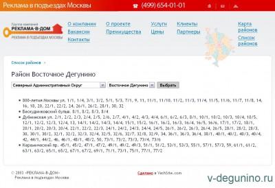 Прокуратура Москвы: Суд подтвердил незаконность размещения рекламных щитов у подъездов под видом информационных щитов - reklama-v-dom.ru screen capture 2015-11-29_01-57-44.jpg