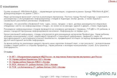 Прокуратура Москвы: Суд подтвердил незаконность размещения рекламных щитов у подъездов под видом информационных щитов - reklama-v-dom.ru screen capture 2015-11-29_01-55-16.jpg