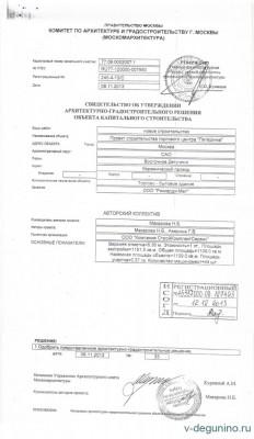 Свидетельство об утверждении архитектурно-строительного решения - ГПЗУ.jpg
