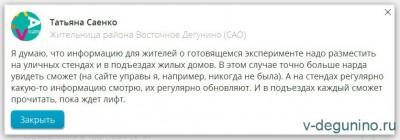 Прокуратура Москвы: Суд подтвердил незаконность размещения рекламных щитов у подъездов под видом информационных щитов - Активный_Гражданин_Саенко_Стенды.jpg