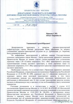 Дубнинскую улицу закрыли для большегрузных автомобилей с разрешенной максимальной массой 3,5 тонны - Document-page-001.jpg