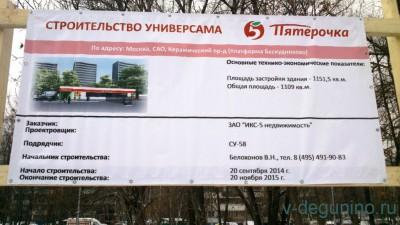 Информационный щит 12.2014 г. - Информационный_щит_12.2014.jpg