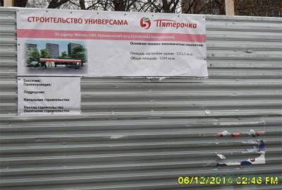 Информационный щит 06.12.2014 г. - Информационный_щит_06.12.2014.jpg