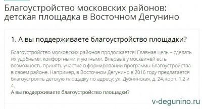 Опрос: Благоустройство детской площадки в Восточном Дегунино - Площадка ВД Дубнинская_24.jpg